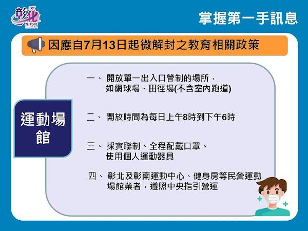 彰化疫情7/9零確診微解封 居隔期滿打疫苗堵隱形傳染鏈