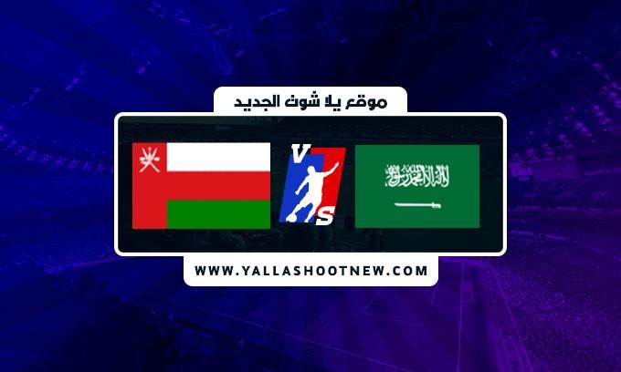 نتيجة مباراة السعودية وعمان اليوم في تصفيات اسيا المؤهلة كأس العالم