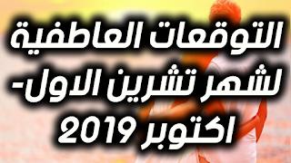 التوقعات العاطفية لشهر تشرين الاول- اكتوبر 2019