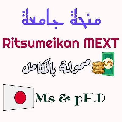 منحة جامعة Ritsumeikan MEXT الدراسية 2021 في اليابان - ممولة بالكامل