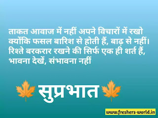 suprabhat images in hindi hd
