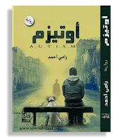 رواية أوتيزم رامى أحمد