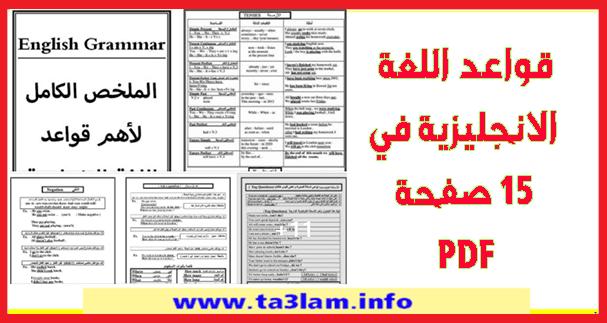 ملخص ممز لأهم قواعد اللغة الانجليزية في 15 صفحة PDF جاهزة للتحميل