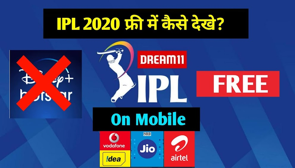 How To Watch IPL 2020 Live Streaming Without Any Disney+Hotstar Subscription   IPL 2020 फ्री में कैसे देखे