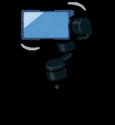 ジンバルのイラスト(スマートフォン)