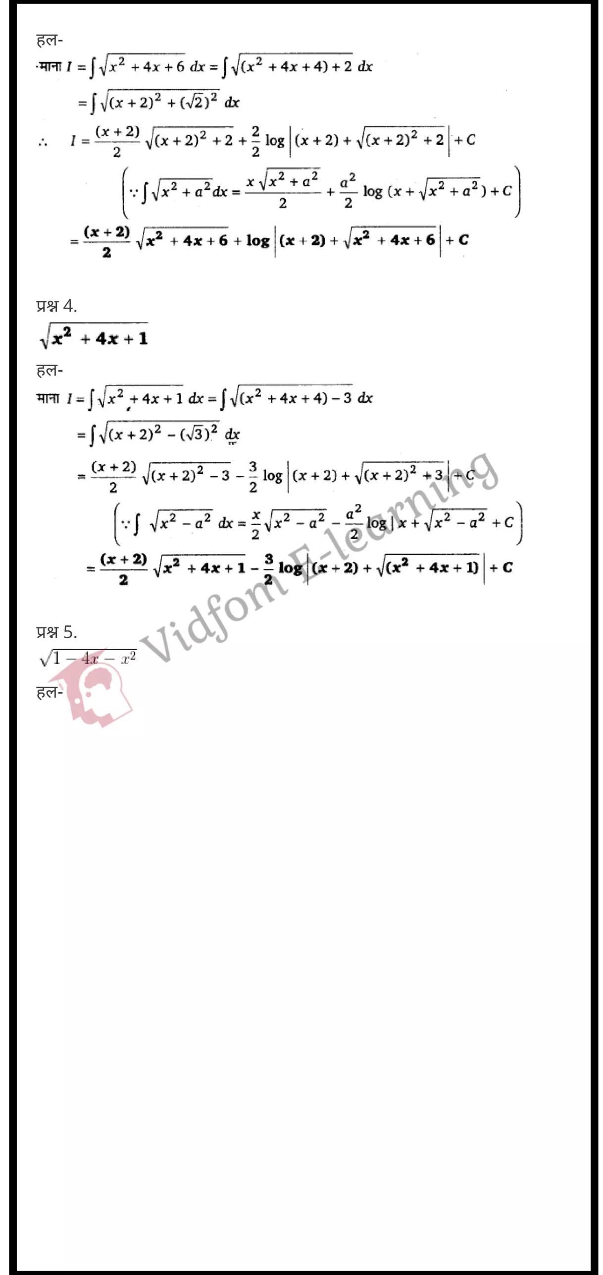 class 12 maths chapter 7 light hindi medium 59
