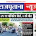 राजपूताना न्यूज ई-पेपर 5 मई 2020 डिजिटल एडिशन