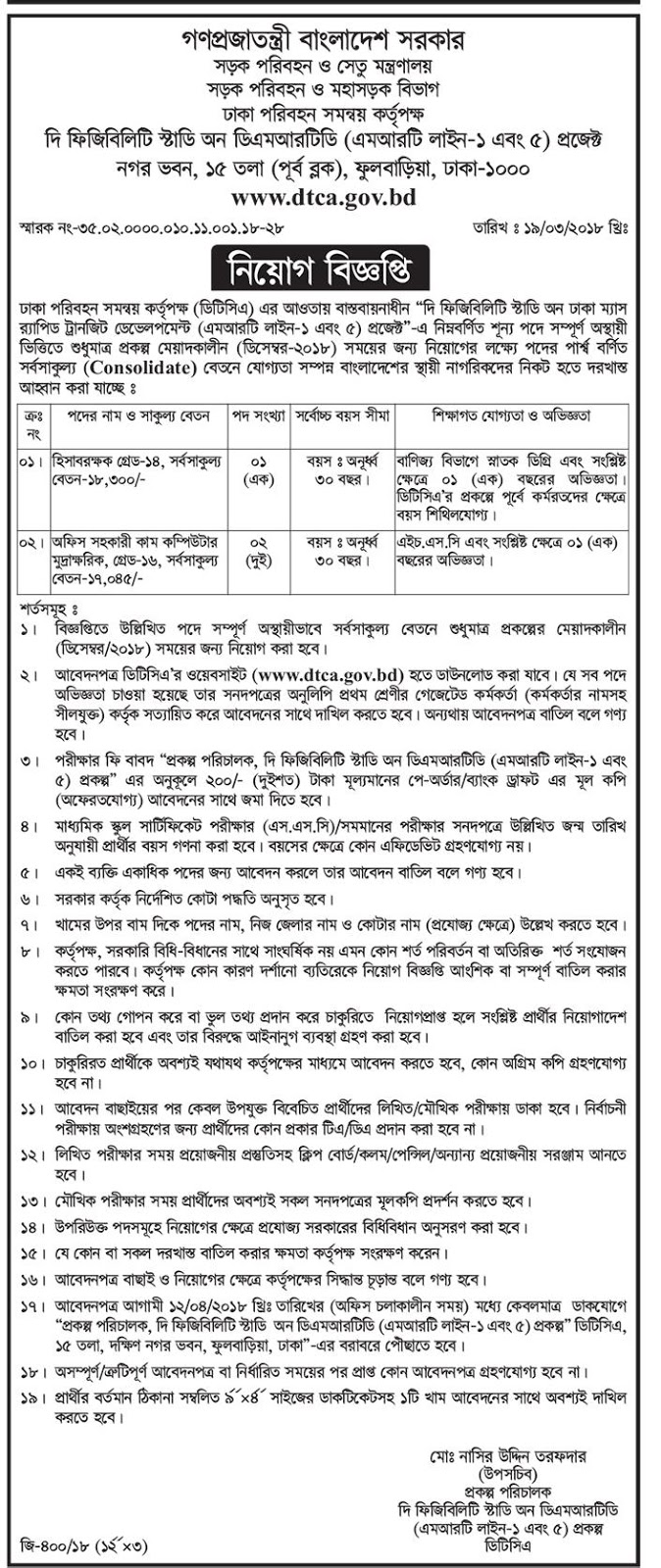 Dhaka Transport Co-ordination Authority (DTCA) Job Circular 2018