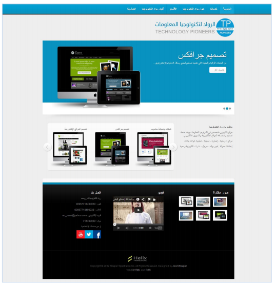 كتاب تصميم المواقع الالكترونية ( HTML - CSS - PHP - JOOMLA - SEO)