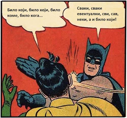 Бетмен праведни