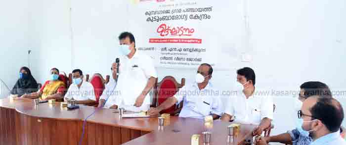 Kasaragod, News, Kerala, Kumbadaje, Health Center, Kumbadaje Primary Health Center upgraded to Family Health Center.