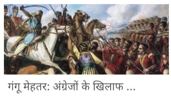 १८५७ के स्वतंत्रता संग्राम का एक गुमनाम नायक ''गंगू मेहतर'' ----!
