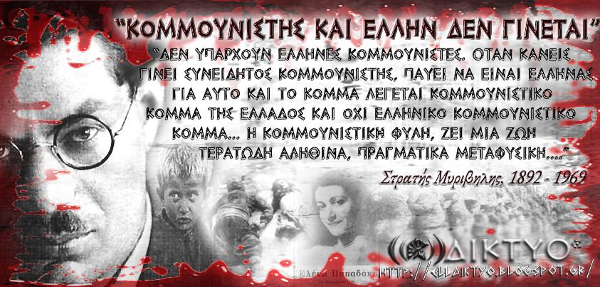c93414337b Ο Στρατής Μυριβήλης για τον Κομμουνισμό «ΚΟΜΜΟΥΝΙΣΤΗΣ και ΕΛΛΗΝ ΔΕΝ ΓΙΝΕΤΑΙ»