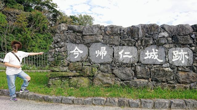 沖縄 今帰仁城跡