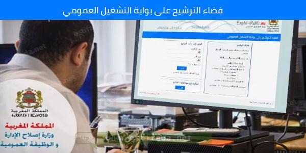 رسمياً: إطلاق فضاء الترشيح على بوابة التشغيل العمومي للتسجيل في المباريات إلكترونيا