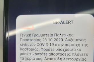 112 - GR ALERT : Επανέρχονται τα ενημερωτικά μηνύματα για τον Covid 19 από την Γενική Γραμματεία Πολιτικής Προστασίας