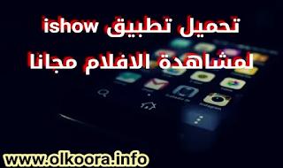 تحميل تطبيق ishow 2020 _ تنزيل تطبيق ishwo syriatel لمشاهدة الأفلام و المسلسلات