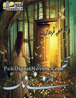 Sehar Hone Tak Complete Novel By Saheba Firdous