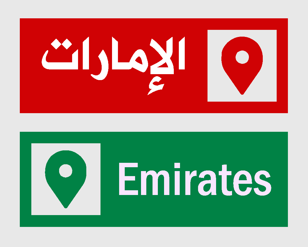 emirates icon map vector free download #emirates #map #arab #arabic #world #national #graphics #islam #islamic #vectorart #graphic #illustrator #icon #icons #vector #design #country #graphicart #designer #logo #logos #photoshop #button #buttons #maps #illustration #socialmedia #symbol #abstractart