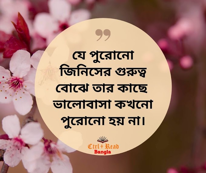 Bengali emotional quotes | Emotional quotes in bangla download for free
