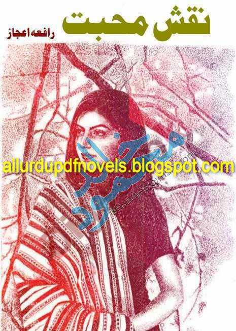 Naqsh e Mohabbat By Rafia Ijaz - Urdu Books