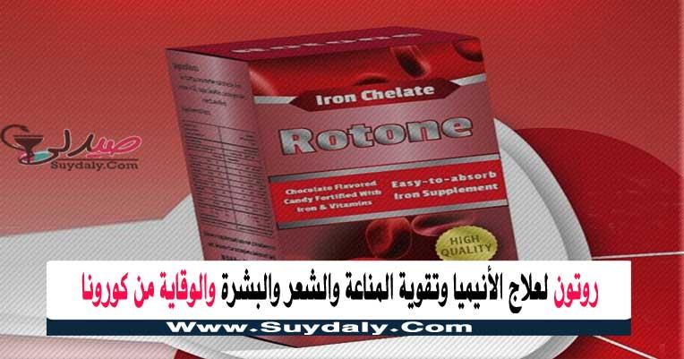 روتون Rotone أقراص مكمل غذائي لعلاج الأنيميا وفقر الدم مقوي للمناعة السعر في 2020 والبديل