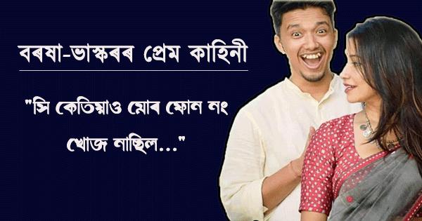 Barasha Rani Bishaya Love Story