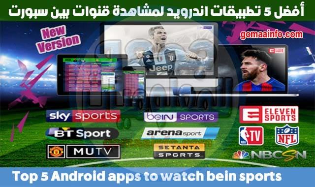أفضل 5 تطبيقات اندرويد لمشاهدة قنوات بين سبورت 2021 | Top 5 Android apps to watch bein sports