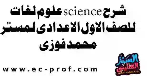 شرح science علوم لغات للصف الاول الاعدادى لمستر محمد فوزى