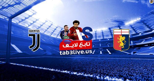 مشاهدة مباراة يوفنتوس وجنوى بث مباشر اليوم 2020/6/30 الدوري الايطالي