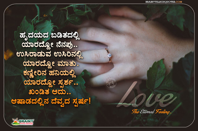 kannada love messages, love thoughts in kannada, love couple hd wallpapers free download, love hd wallpapers free download