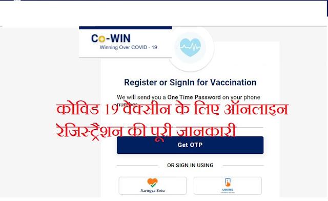 Covid वैक्सीनेशन के लिए ऑनलाईन रेजिस्ट्रेशन कैसे करें ? | How to register for covid vaccination