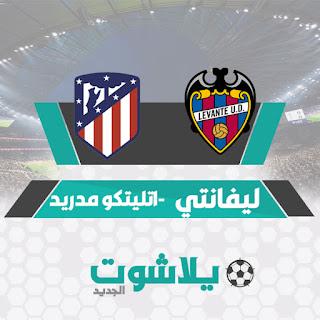 مباراة أتلتيكو مدريد وليفانتي
