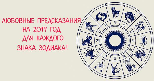 Любовные предсказания на 2019 год для кажого знака зодиака!