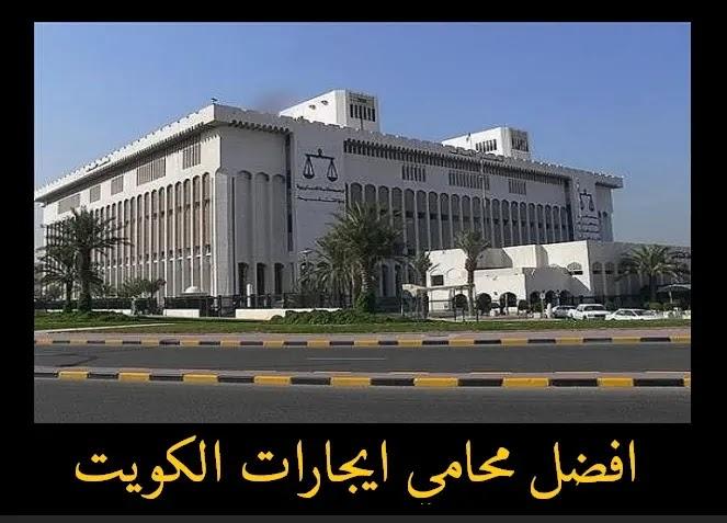 محامي ايجارات الكويت