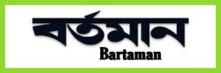 Bartaman Patrika bengali news paper.