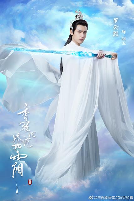 Heavy Sweetness, Ash-like Frost Leo Luo Yunxi