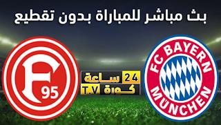 مشاهدة مباراة بايرن ميونخ وفورتونا دوسلدورف بث مباشر بتاريخ 30-05-2020 الدوري الالماني