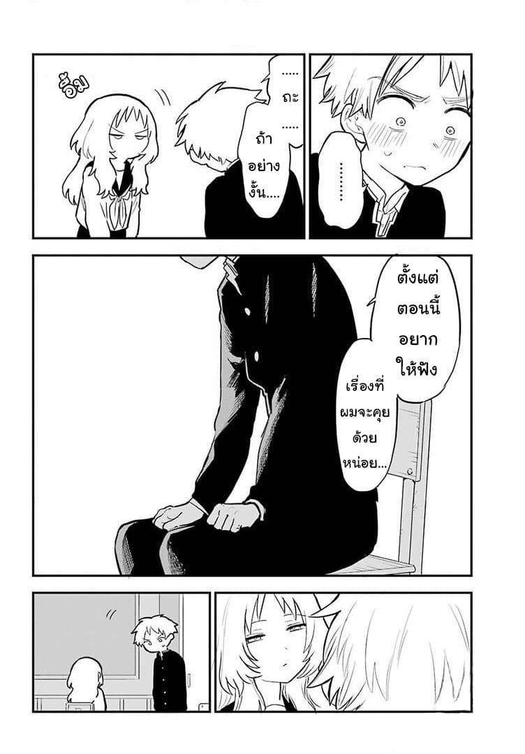 Sukinako ga Megane wo Wasureta - หน้า 12