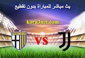 بث مباشر مباراة يوفنتوس وبارما اليوم 21-4-2021 الدورى الايطالى