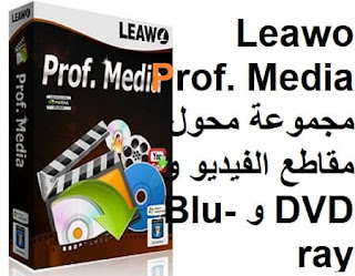 Leawo Prof. Media 8-2-1 مجموعة محول مقاطع الفيديو و DVD و Blu-ray
