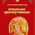 Εγκύκλιος των Χριστουγέννων του Μητροπολίτη Φθιώτιδος Νικολάου
