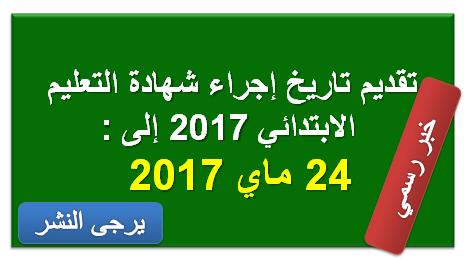 تغيير تاريخ اجراء شهادة التعليم الابتدائي 2017 ( الى 24 ماي )