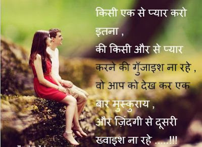 Happy Promise Day shayari message
