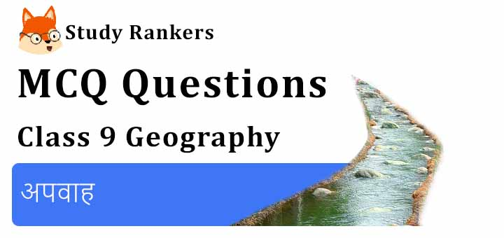 MCQ Questions for Class 9 Geography: Chapter 3 अपवाह