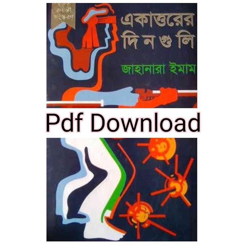 একাত্তরের দিনগুলি জাহানারা ইমাম Pdf Download