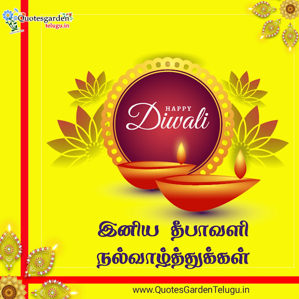 Happy Diwali 2020  wishes images tamil greetings kavithai whatsapp status free download