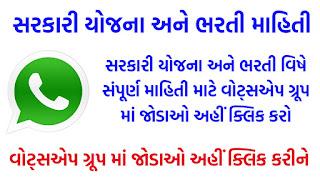 Gujarat Government Job Whatsapp Group Link 2021