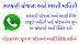 Best Job WhatsApp Group Link 2021
