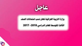 نسب نتائج الثالث متوسط للجميع محافظات العراق